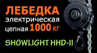 Электрическая лебедка SHOWLIGHT HHD-II