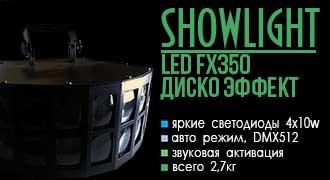 Светодиодный эффект для дискотек SHOWLIGHT LED FX350