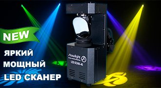 Сканер для дискотек SHOWLIGHT LED SCAN-45