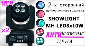 2-х сторонний прибор полного вращения SHOWLIGHT MH-LED8x10W
