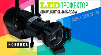 Театральный LED прожектор SHOWLIGHT SL-180S-RGBW