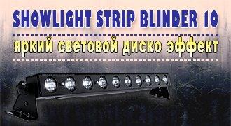 Световой блиндер SHOWLIGHT STRIP BLINDER 10