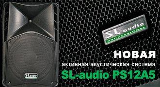 Активная акустика SL-audio PS12A5