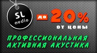 Скидки до 20% на активные АС SL-audio