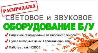Распродажа светового и звукового оборудования Б/У