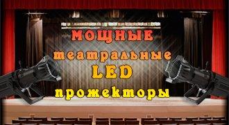 Театральные светодиодные прожекторы