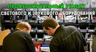 Профессиональный ремонт светового и звукового оборудования