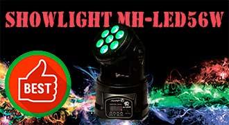 Вращающаяся голова SHOWLIGHT MH-LED56W