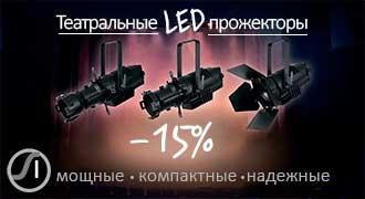 Скидка 15% на театральные LED прожекторы