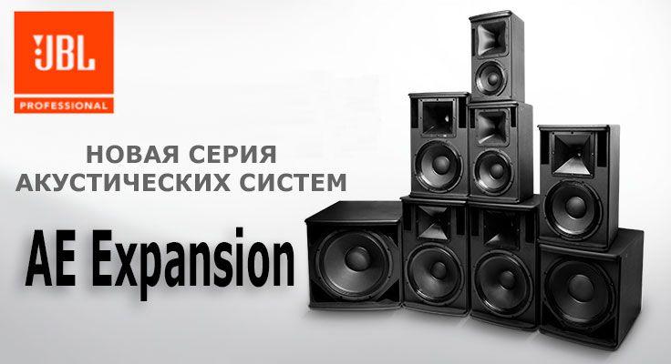 Акустическая серия JBL AE Expansion