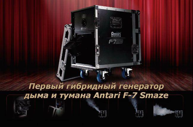 Antari F-7 Smaze гибридный генератор
