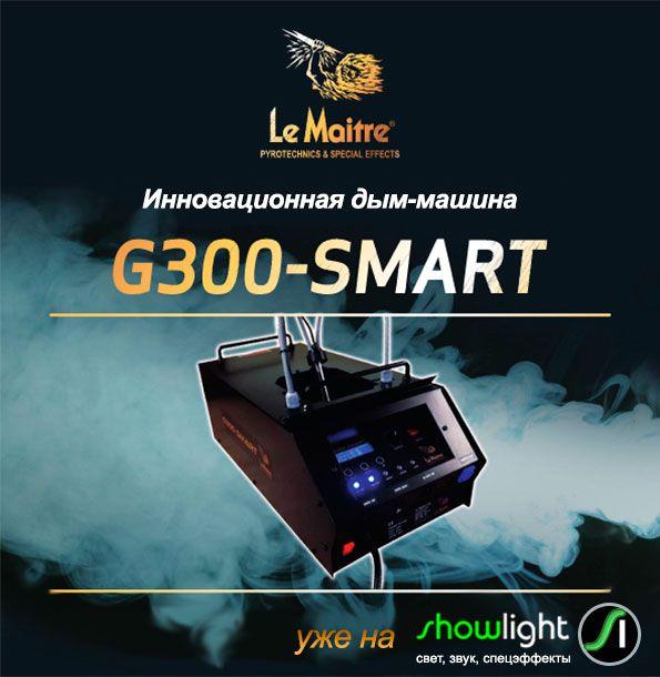 Le Maitre G300-SMART дым-машина