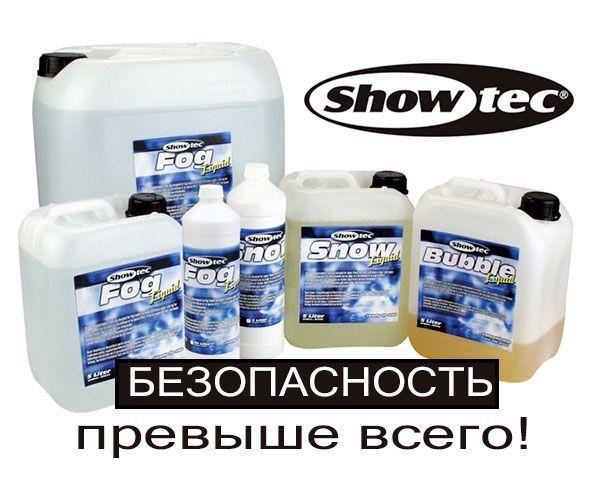 SHOWTEC жидкости для генераторов дыма и тумана